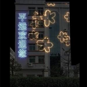 万博max官网pc+激光